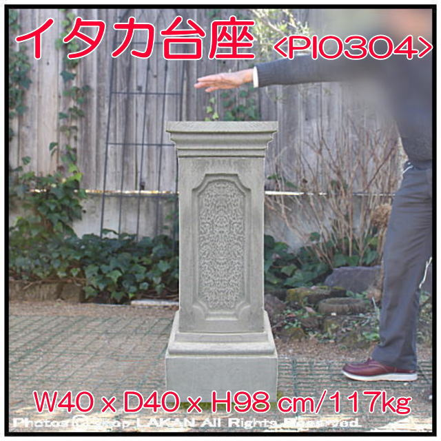 イタカ台座 台座 ガーデンオブジェ 石造花台