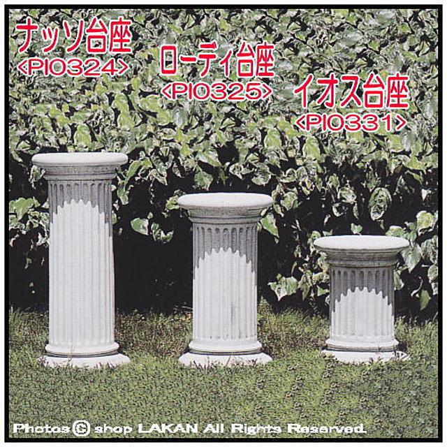 花台 円柱柱 庭 オブジェ