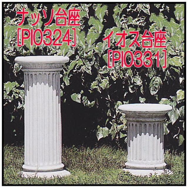 イオス 大型 円柱型 台座