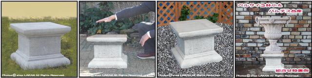 イタルガーデン パルチス 台座 クラシック ガーデンオブジェ 石造 洋風庭園 重厚 花台 高級感