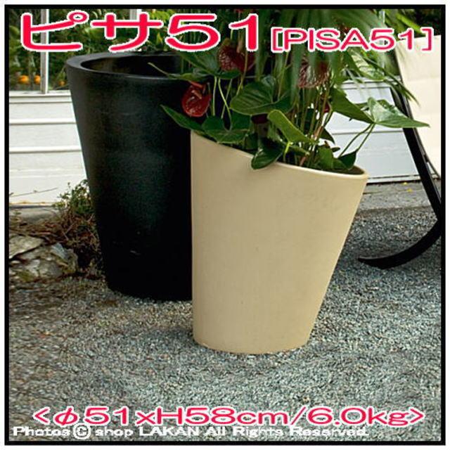 樹脂製 大型植木鉢 デザイナーズ セラルンガ社