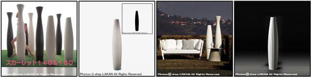 デザイナーズ セラルンガ社 イタリア製 大型 スカーレット デザイン性重視 高級志向 軽量