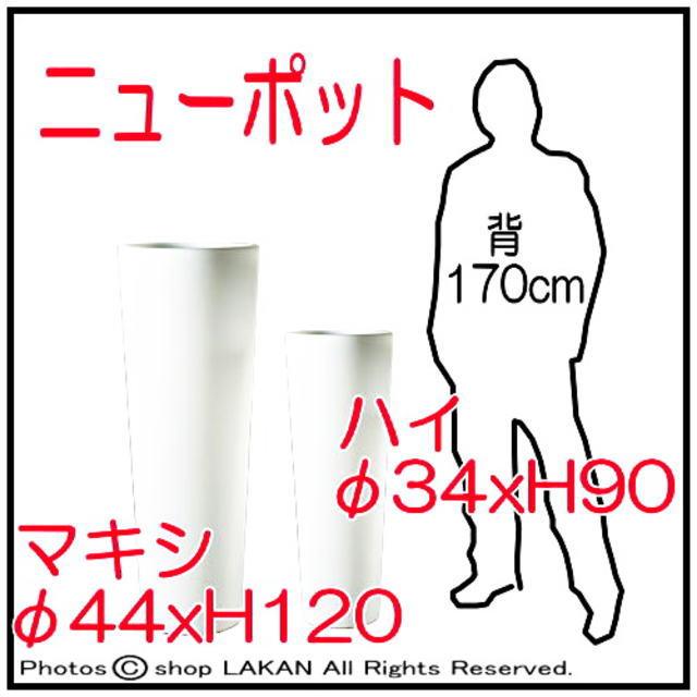 SD810_044L ニューポットマキシ 照明付輸入鉢