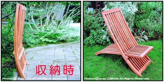 ガーデン家具 チーク材 リクライニング 折りたたみ収納 スライドチェア 木質感