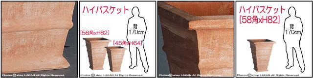 エスロッコ社 S.ROCCO ガレストロ陶土 ハイバスケット トスカーナ 松尾貿易 ハンドメイド 高級テラコッタ 輸入植木鉢