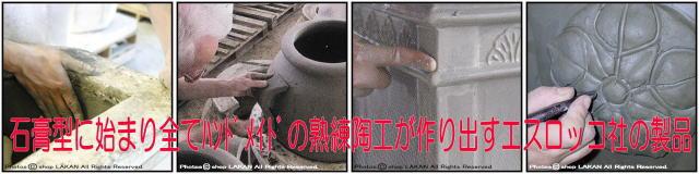 アトラスフェストナート 高品質 上品 プランター 繊細 輸入テラコッタ植木鉢 高級 ガーデニング エスロッコ 耐寒仕様