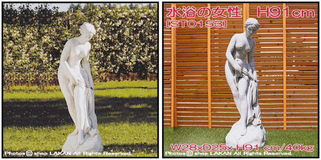 水浴の女性 大型 ガーデン ヴィーナス