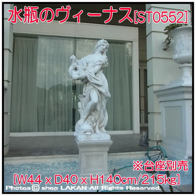 水瓶のヴィーナス 壁面 洋風 大理石像