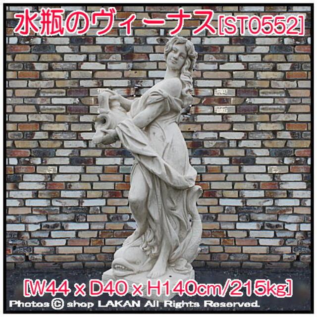洋風 彫像 置物 水瓶のヴィーナス 大型