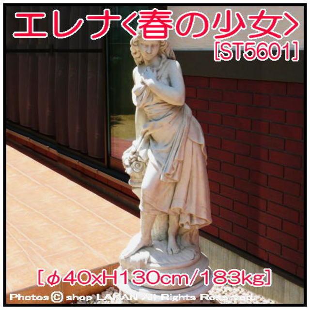 ビーナス像 クラシックガーデン 洋風庭園 オブジェ ガーデン彫像 イタリア石像シリーズ 春の少女像 エレナ像 大型人物