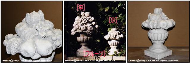 石像 オブジェ フルーツ 果物置物 洋風ガーデン オーナメント イタリア石造 彫像 ガーデンオブジェ