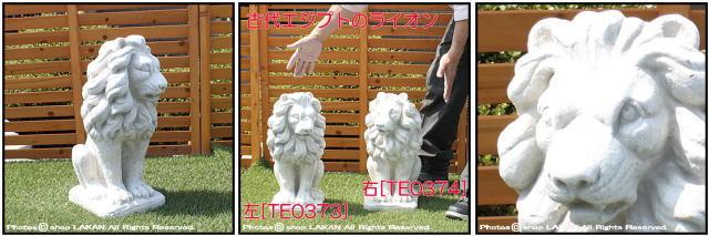 オブジェ 彫像 石像 ライオン