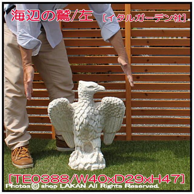 海辺の鷲 オブジェ 石像 石造