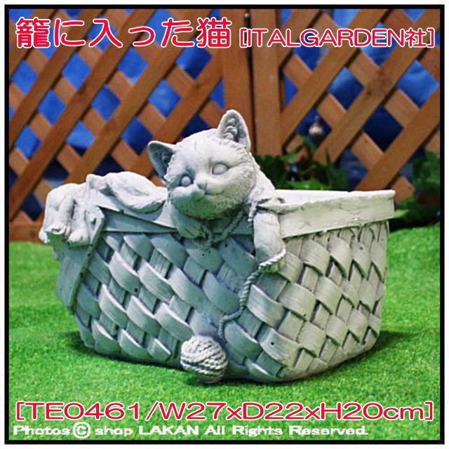 ガーデンオブジェ レリーフ かごに入った子猫 動物 洋風ガーデン 石造 TE0461 置物