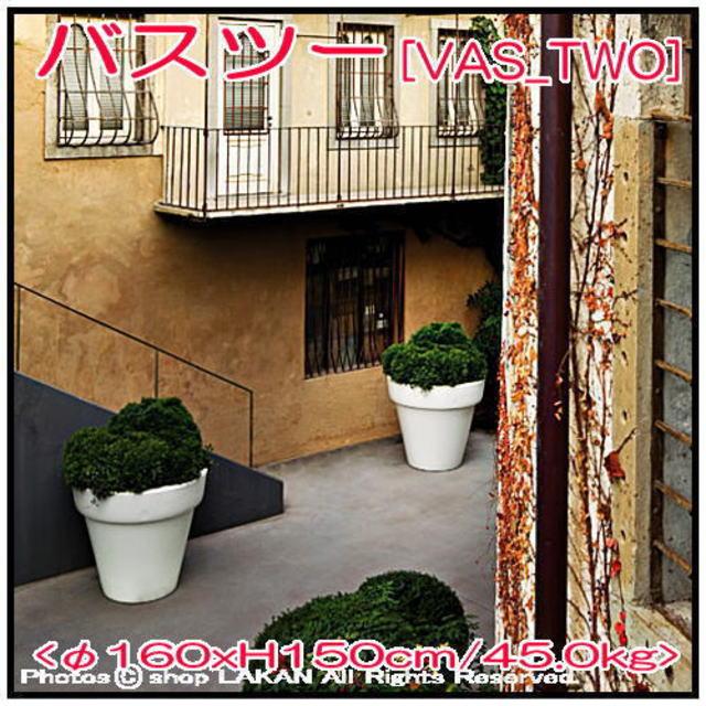 セラルンガ社 イタリア製 大型植木鉢 軽量