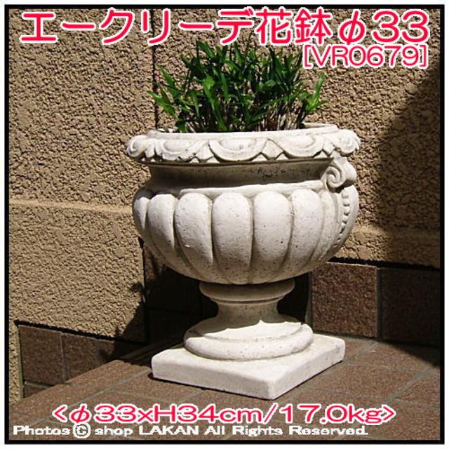 石造 花鉢 VR0679 彫像 ガーデン