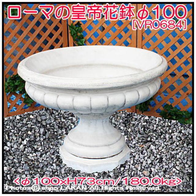 石造 カップ型 花鉢 大型