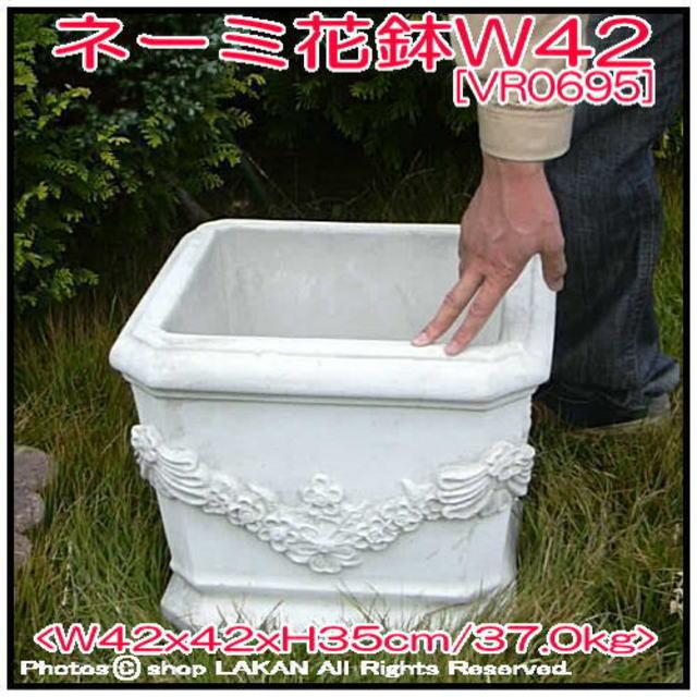 花鉢 ネーミ 石造 角型
