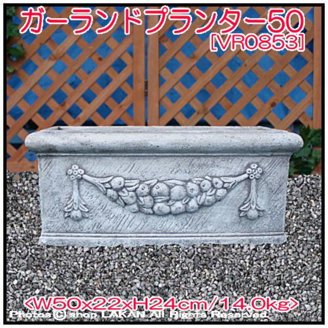 洋風ガーデン クラシック庭園 人工大理石 石造花鉢