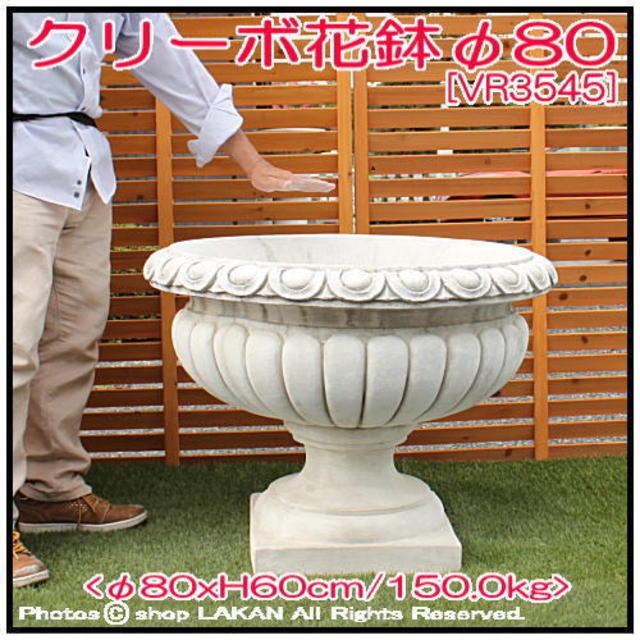 人工大理石 石造花鉢 洋風ガーデン クラシック庭園