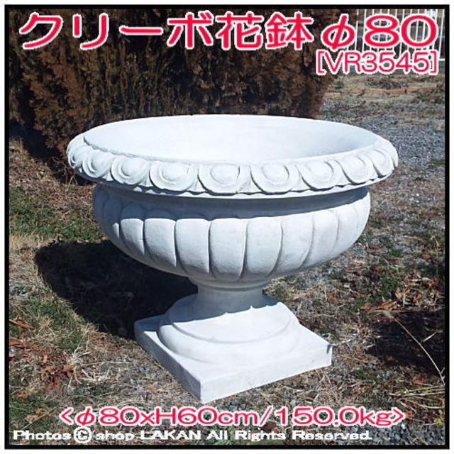イタリア輸入鉢 格調ある 花模様花鉢 石造花鉢 ガーデン鉢