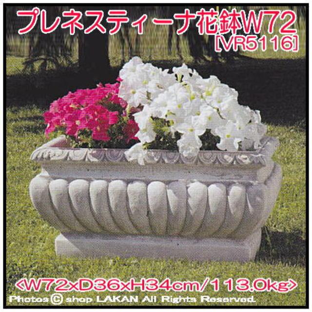 石造プランター 大型 花鉢