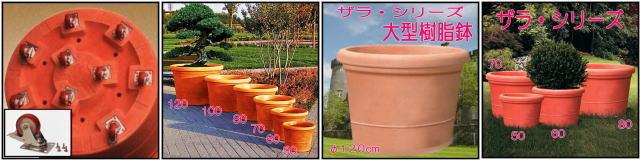 ザラ鉢 高級輸入鉢 キャスター付き 特大コンテナ鉢 マルキオーロ 大型輸入樹脂鉢 デザインもサイズも豊富 ポリエステル樹脂製